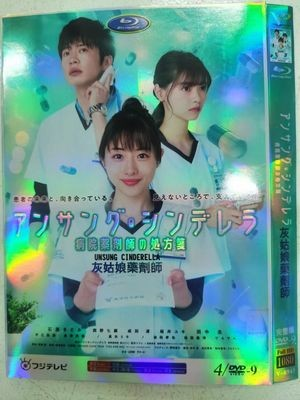 アンサング・シンデレラ 病院薬剤師の処方箋 (石原さとみ出演) DVD-BOX