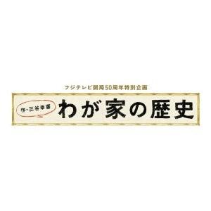 フジテレビ開局50周年特別企画「わが家の歴史」DVD-BOX