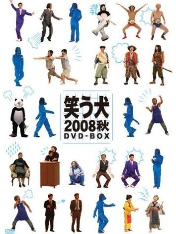 笑う犬2008 秋DVD-BOX