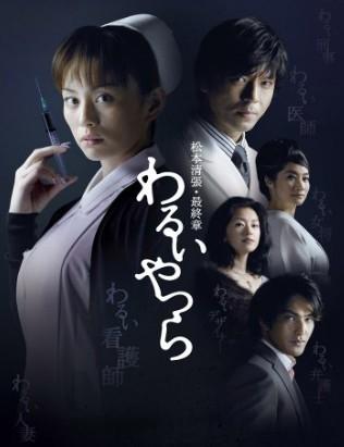 松本清張・最終章 わるいやつら DVD-BOX