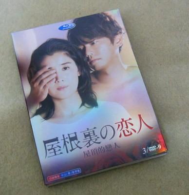 屋根裏の恋人 DVD-BOX