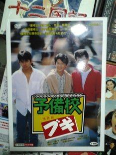 予備校ブギ (緒形直人、織田裕二出演) DVD-BOX