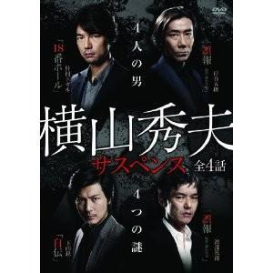 横山秀夫サスペンス 第1+2弾 DVD-BOX