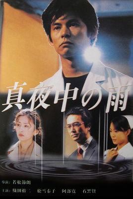 真夜中の雨 (織田裕二、松雪泰子、阿部寛出演) DVD-BOX