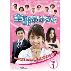 全部あげるよ DVD-BOX 1-6 全150話 完全版
