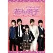 韓国版 花より男子 Boys Over Flowers DVD-BOX 完全版