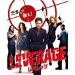 レバレッジ シーズン1+2+3 DVD-BOX 完全版