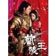 蘭陵王 DVD-BOX 1+2+3 全46話 完全版