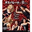 デスパレートな妻たち シーズン1-8 COMPLETE BOX 完全版 DVD