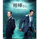 相棒 season 16 DVD-BOX 完全版(11枚組)