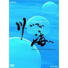 川、いつか海へ-6つの愛の物語- (深津絵里出演) DVD-BOX