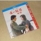 赤い疑惑 (山口百恵、三浦友和出演) Blu-ray BOX 全巻