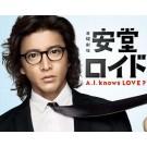 安堂ロイド A.I. knows LOVE? DVD-BOX