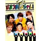 ひみつの嵐ちゃん! DVD-BOX