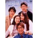 あすなろ白書 (石田ひかり、筒井道隆、鈴木杏樹、木村拓哉出演) DVD-BOX