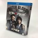ビター・ブラッド 最悪で最強の、親子刑事(デカ)。(佐藤健、渡部篤郎出演) Blu-ray BOX