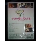 ブスの瞳に恋してる DVD-BOX