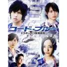 コード・ブルー ドクターヘリ緊急救命 SEASON1+2+3 DVD-BOX 全巻