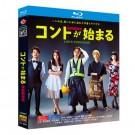 コントが始まる (菅田将暉、有村架純、神木隆之介出演) Blu-ray BOX