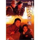 東京大空襲 (堀北真希、藤原竜也、瑛太出演) DVD-BOX