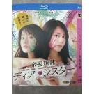 ディア・シスター (石原さとみ、松下奈緒出演) Blu-ray BOX