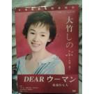 Dearウーマン (東山紀之、大竹しのぶ出演) DVD-BOX