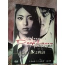 Deep Love ~アユの物語~ (岩佐真悠子出演) DVD-BOX