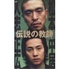 伝説の教師 (松本人志、中居正広出演) DVD-BOX