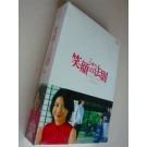 笑顔の法則 (竹内結子、阿部寛出演) DVD-BOX