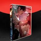 韓国ドラマ 悪の花 (イジュンギ主演) DVD-BOX 完全版