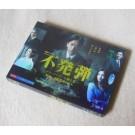 連続ドラマW 不発弾 ~ブラックマネーを操る男~ DVD-BOX