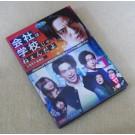 会社は学校じゃねぇんだよ DVD-BOX