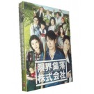 限界集落株式会社 DVD-BOX