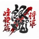 銀魂 第3期 第266-316話 DVD-BOX