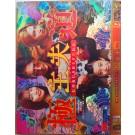 極主夫道 (玉木宏出演) DVD-BOX