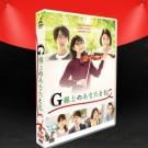 G線上のあなたと私 DVD-BOX