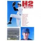 H2 君といた日々 DVD-BOX