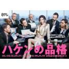 ハケンの品格2 (篠原涼子主演) DVD-BOX