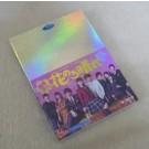 花のち晴れ ~花男Next Season~ DVD-BOX
