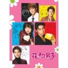 日本版 花より男子 DVD-BOX 全20話+ファイナル 完全版
