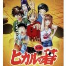 ヒカルの碁 DVD-BOX 全集