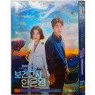 韓国ドラマ 保健教師アン・ウニョン (チョン・ユミ出演) DVD-BOX