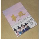 華政[ファジョン](ノーカット版)DVD-BOX 最終章
