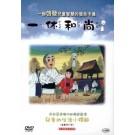 一休さん DVD-BOX