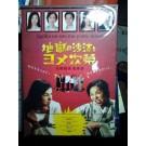 地獄の沙汰もヨメ次第 (江角マキコ出演) DVD-BOX