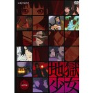 地獄少女 DVD-BOX 全9巻セット