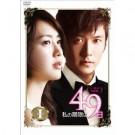 私の期限は49日 DVD-BOX 1+2(ノーカット完全版)