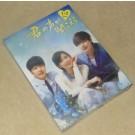 君の声が聞こえる DVD-BOX 1+2