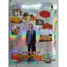 孤独のグルメ Season8 DVD-BOX