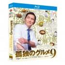 孤独のグルメ Season9 (松重豊主演) Blu-ray BOX
